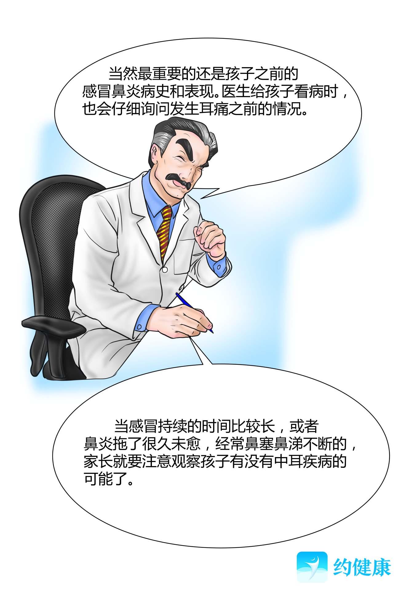 儿童急性中耳炎-人卫_015.jpg