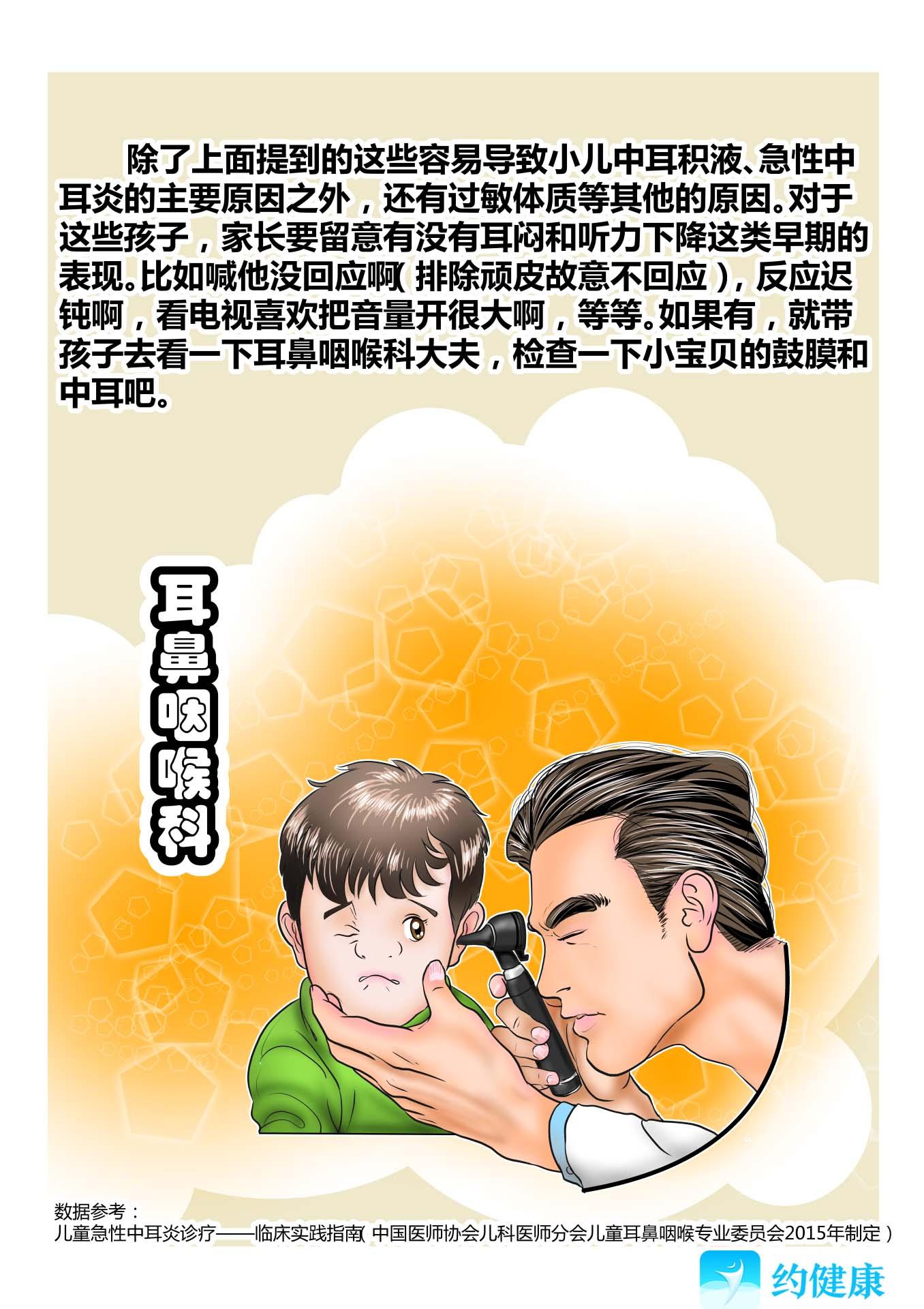 儿童急性中耳炎-人卫_017.jpg