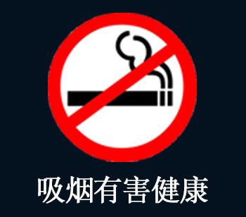 吸烟有害健康.jpg