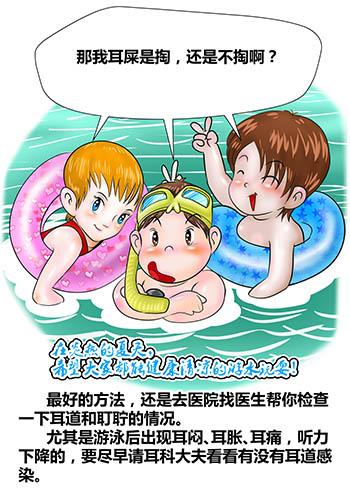 游泳和耳病17.jpg